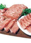 豚肉ロース部位 98円(税抜)