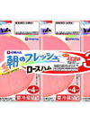 朝のフレッシュロースハム3連 170円(税込)