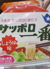 サッポロ一番どんぶり 99円(税抜)