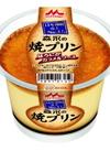 森永の焼プリン 66円(税抜)