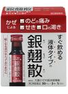 大鵬 かぜ内服薬 銀翹散 798円(税抜)