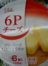 6Pチーズ 149円(税抜)