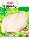 サラダチキン プレーン 198円(税抜)