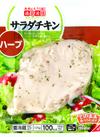 サラダチキン ハーブ 198円(税抜)