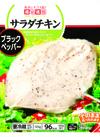 サラダチキン ブラックペッパー 198円(税抜)
