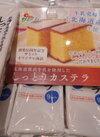 北海道産直牛乳を使用したしっとりカステラ 398円(税抜)