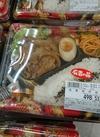 生姜焼き弁当 488円(税抜)