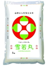 山形県産雪若丸 1,980円(税抜)