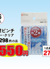 洗濯ピンチ ブルー・クリア 550円