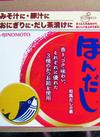 ほんだし 228円(税抜)