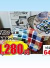 ひざ掛け 各種 1,280円