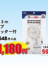 3口3mタップ シャッター付 1,180円