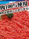 牛・豚合挽ミンチ 178円(税抜)