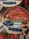 ギリシャヨーグルトストロベリーチーズケーキ味 138円(税抜)