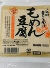 青木 もめんとうふ 300g 48円(税抜)