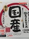 WBタカノ 国産小粒納豆 98円(税抜)