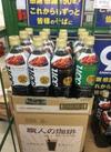 職人の珈琲(ボトルコーヒー) 79円(税抜)
