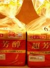 超芳醇食パン(4枚/5枚/6枚/8枚) 128円(税抜)