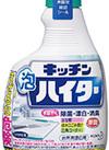 キッチン泡ハイタースプレー 付替 148円(税抜)