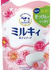 ミルキィボディソープ 詰替 各種 138円(税抜)