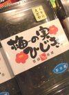 梅の実ひじき 650円(税抜)