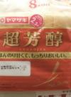 超芳醇食パン 118円(税抜)