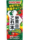野菜一日これ一本 58円(税抜)