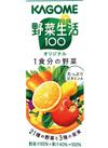 野菜生活100  各種 58円(税抜)
