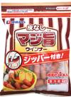 マジ旨ウインナー 168円(税抜)