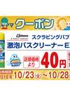商品限定スギヤマクーポン 40円引