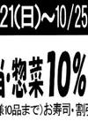 お弁当・惣菜10%引クーポン 10%引