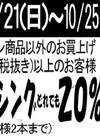 ドレッシング20%引クーポン 20%引