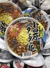 寿がきや小田原系タンタン麺 68円(税抜)