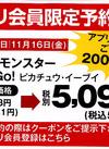 ポケットモンスター Lets Go ピカチュー、イーブイ 5,098円(税抜)