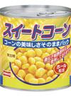 スイートコーン 55円(税抜)