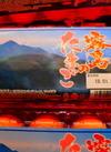 鹿児島 霧島のたまご 138円(税抜)