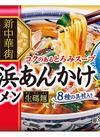 横浜あんかけラーメン 190円(税抜)