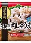 あら挽き肉しゅうまい 155円(税抜)