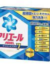 アリエールサイエンスプラス7 188円(税抜)