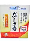 だしの素 236円(税抜)