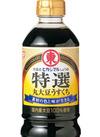 特選丸大豆うすくちしょうゆ 278円(税抜)