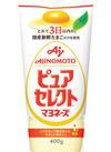 ピュアセレクトマヨネーズ 158円(税抜)