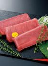解凍 本まぐろ 赤身 サク 刺身用 養殖 537円(税込)