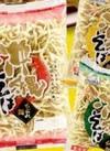 沖縄そばちぢれ 88円(税抜)
