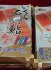いくら石狩鮨 1,065円(税抜)