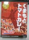 くまもとトマトカレー 390円(税抜)