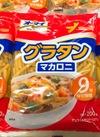 オーマイ グラタンマカロニ 98円(税抜)