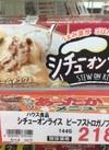 シチューオンライス 218円(税抜)