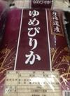 新米ゆめぴりか 3,380円(税抜)