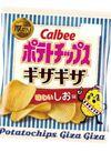 ポテトチップギザギザ味わい塩 69円(税抜)